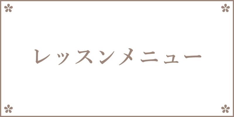 アトリエかざ華|レッスンメニュー