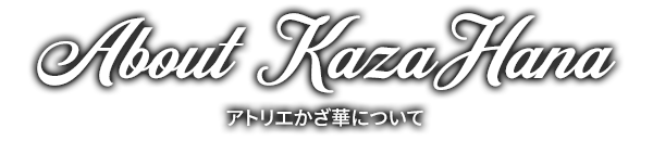 アトリエかざ華|About KazaHana