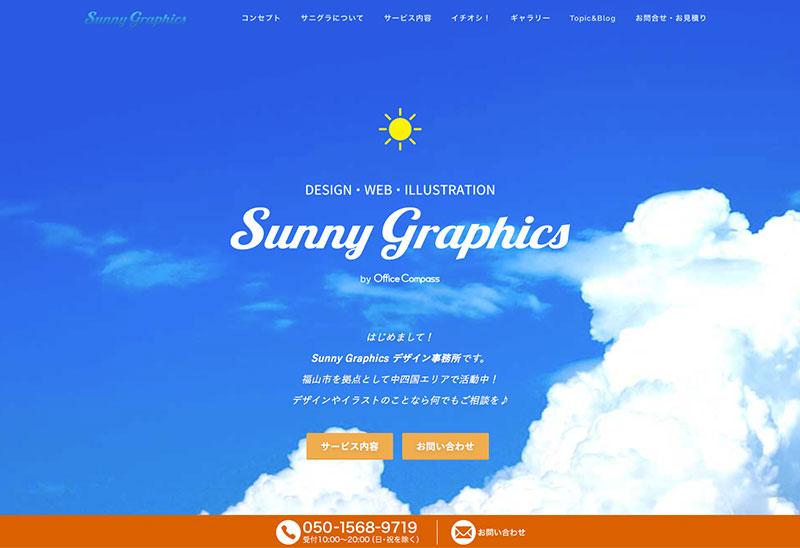 SunnyGraphicsデザイン事務所
