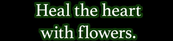 お花で心を癒す。