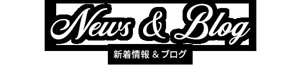 アトリエかざ華|新着情報&ブログ